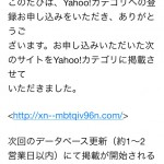 Yahoo!JAPANに・・・その1