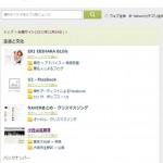 Yahoo! JAPANに・・・その2