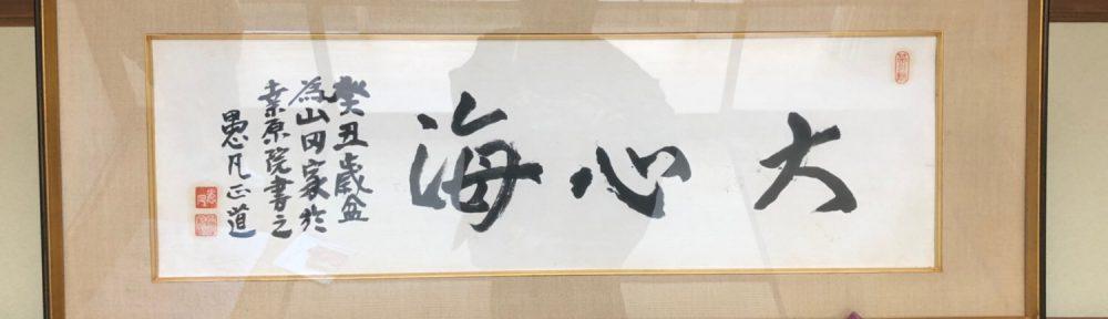 小丘山定願寺 〜けれど空は青〜